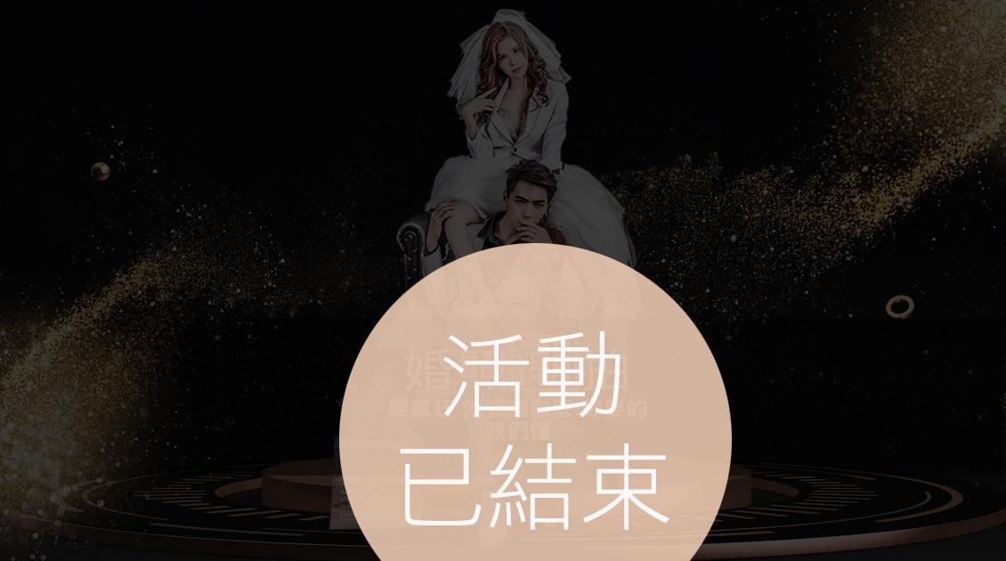双12暖冬特別企劃-婚紗潮拍  帝芬妮婚紗
