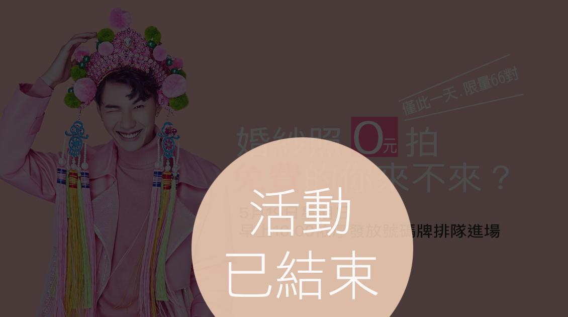 台中帝芬妮婚紗品牌日